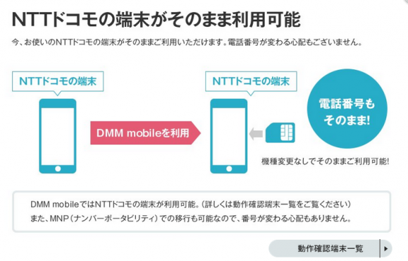 DMMmobileの対応機種