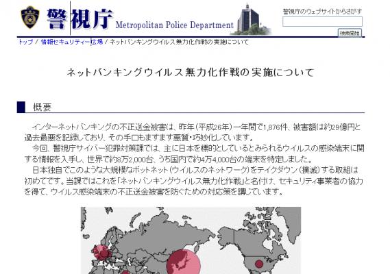 警視庁ホームページウイルス無力化作戦