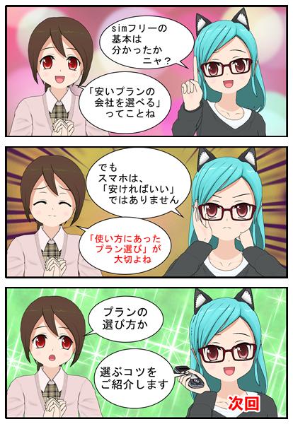 SIMロックフリーまとめ漫画_005