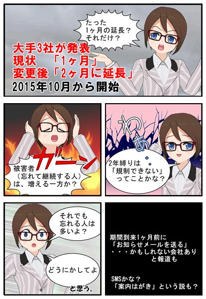 2年縛り1ヶ月の延長2015年10月~_002