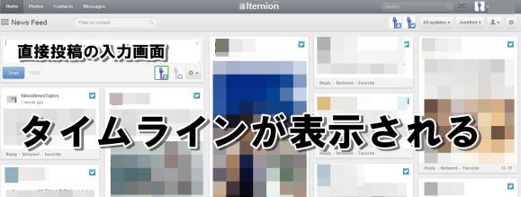 Alternion連携後マイページ