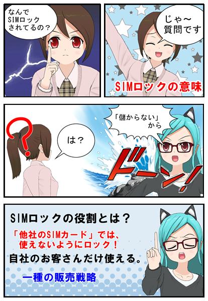 SIMロックの意味を漫画で説明_003