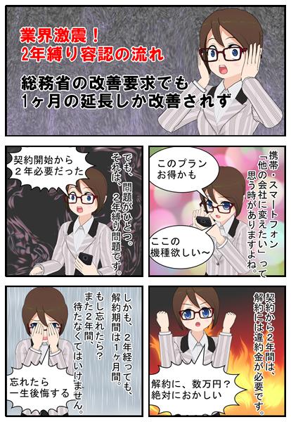 総務省2年縛り1ヶ月の延長を漫画で説明_001