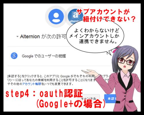 Alterniongoogle+r認証画面_009