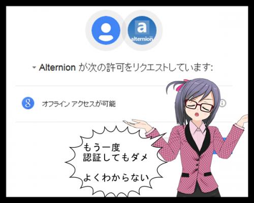 Alterniongoogle+二度目の認証画面_010