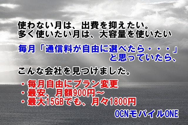 OCNモバイルONE特徴