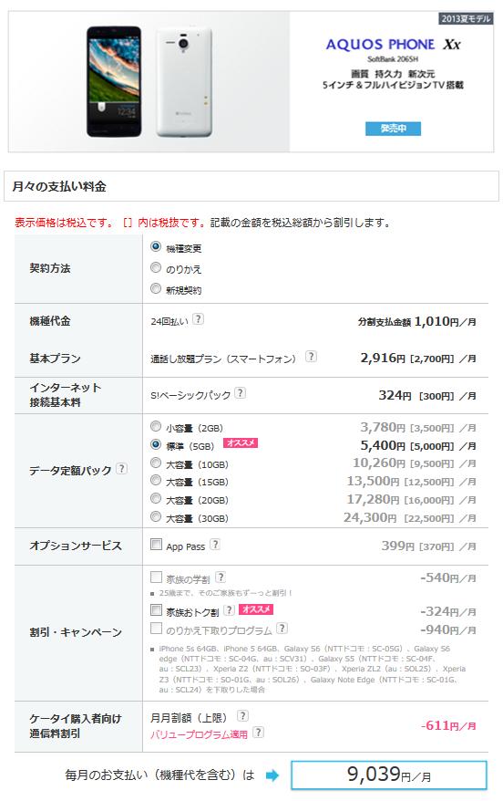 AQUOS PHONE Xx 206SH料金シミュレーション