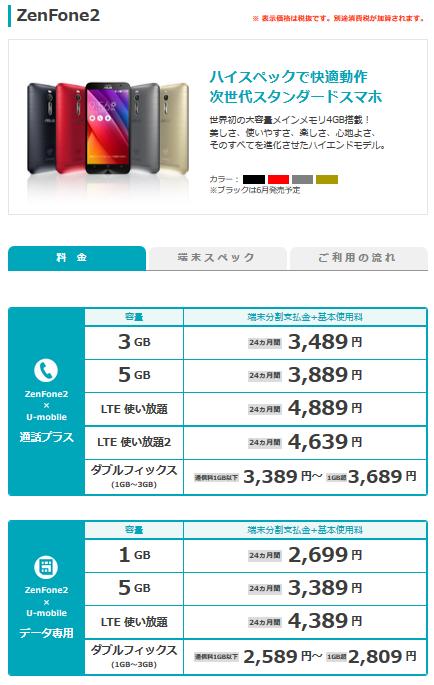 u-mobile ZenFone2料金シミュレーション