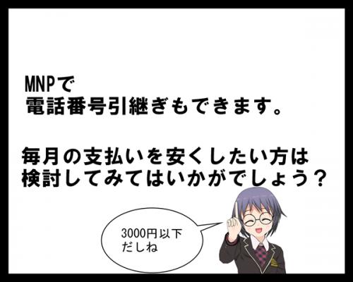 auユーザー専用格安SImはMNPが可能_009
