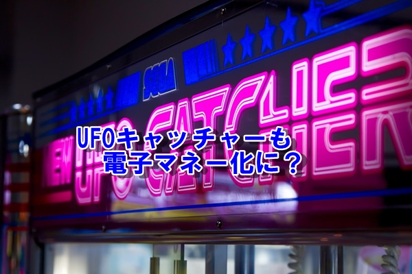 UFOキャッチャーも電子マネー化