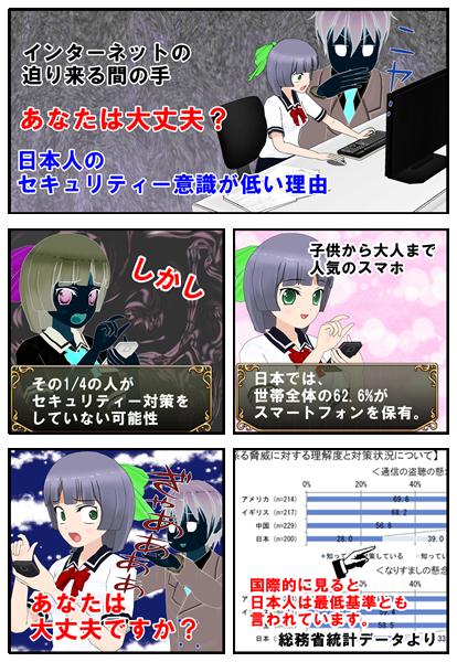 日本人のネットセキュリティー意識について漫画で説明_005