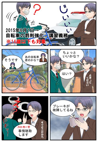 自転車運転者講習の義務化漫画_002