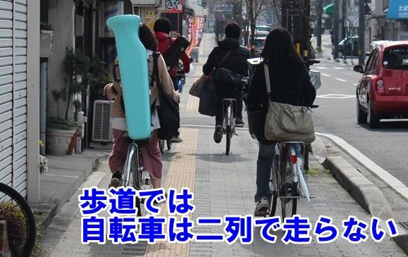 二列で走る自転車禁止