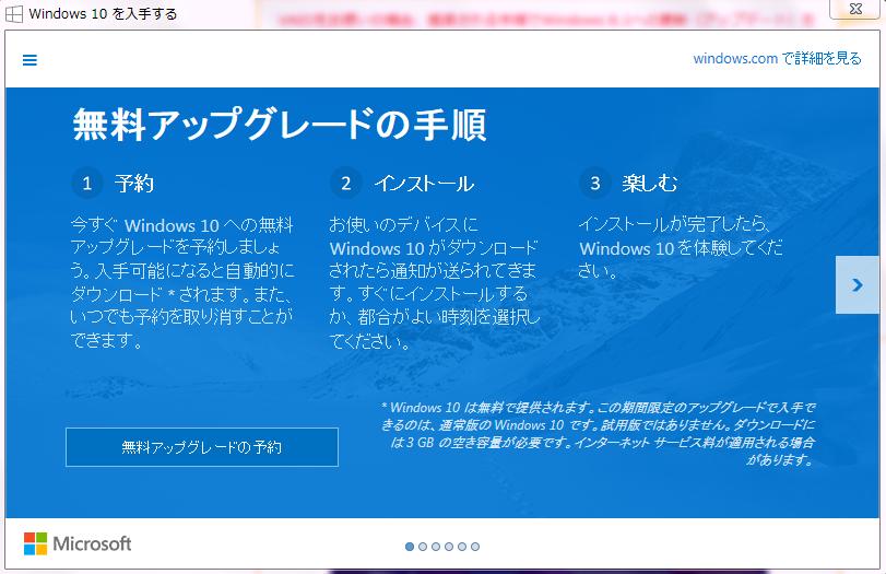 windows10予約画面