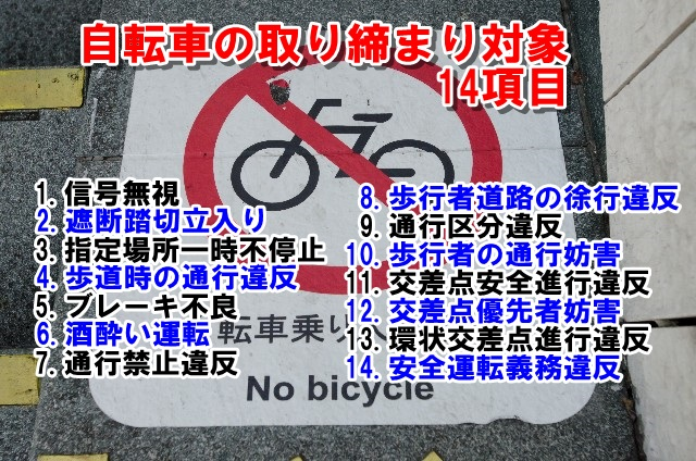 自転車の道路交通法14項目