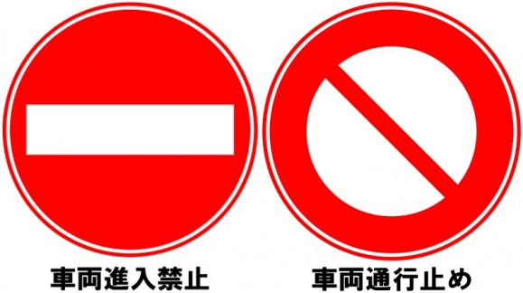 車両進入禁止の標識