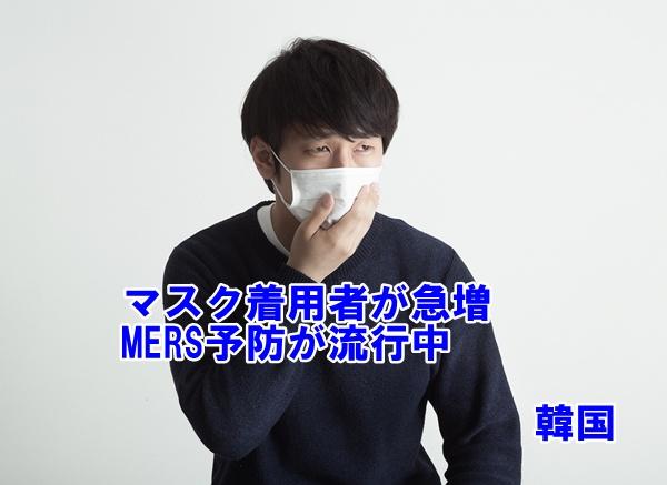 マスクでMERSを予防する男性