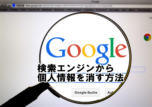 googleから個人情報を消去する方法