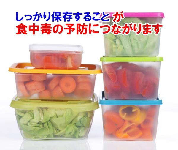 食品が詰まった保存容器