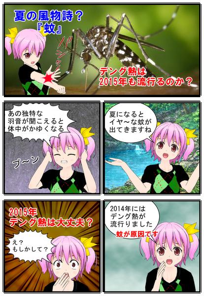 蚊とデング熱の関係を漫画で説明