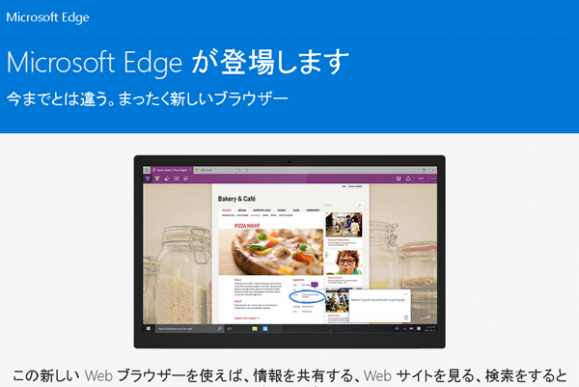 マイクロソフトの新インターネットブラウザ「エッジ」