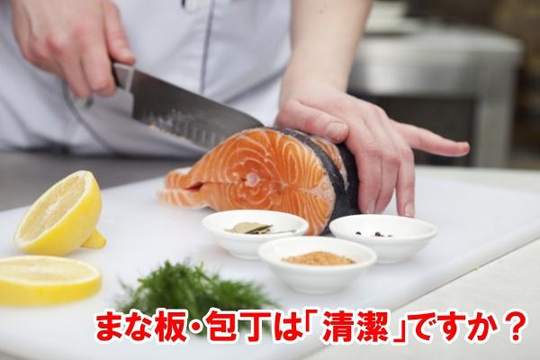 魚の切り身を切る