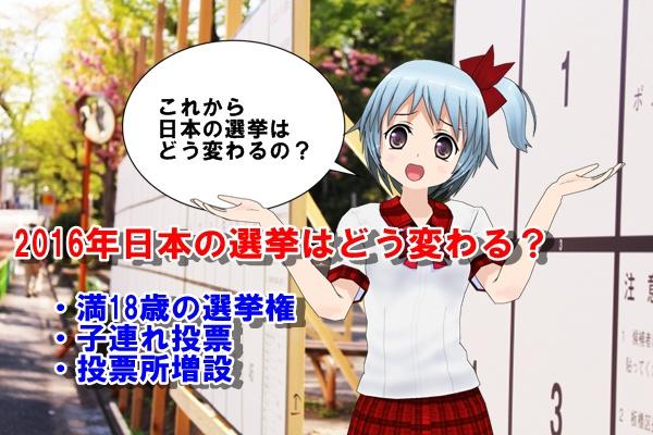 日本の選挙はどう変わる?タイトル