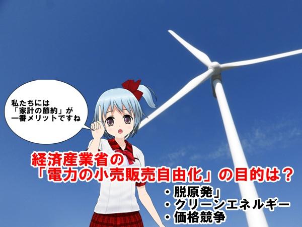 電力自由化のメリットとは?