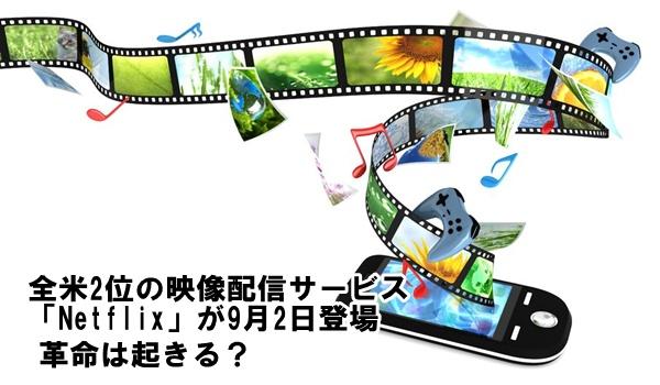 スマートフォンで見る動画