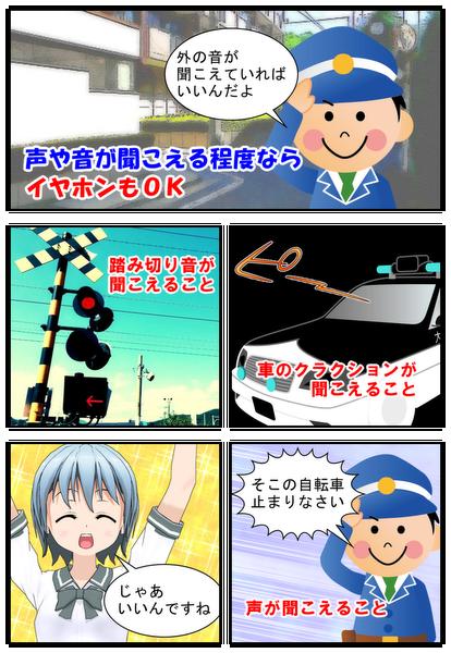 自転車のイヤホン3つの注意点を漫画で解説