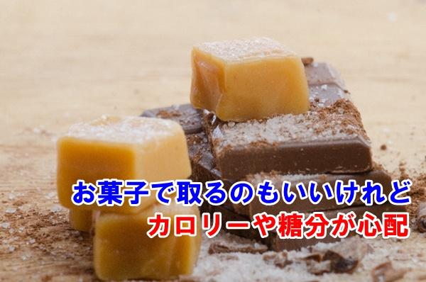 塩キャラメルとチョコレート