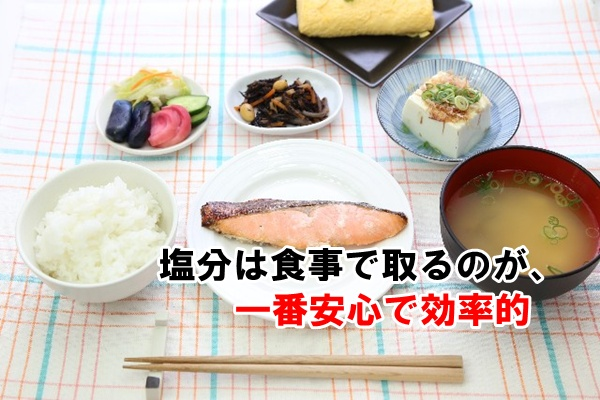 程よい塩分が取れる和食