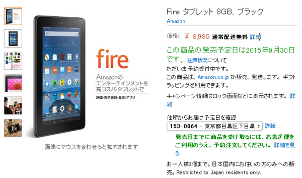 amazon-firetaburet