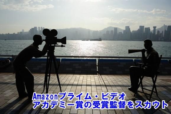 アマゾンプライムアカデミー賞の監督をスカウト