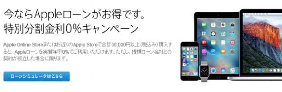 出典:appleローンhttp://www.apple.com/jp/shop/browse/finance/loan