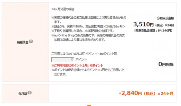 au-iphone6s端末価格