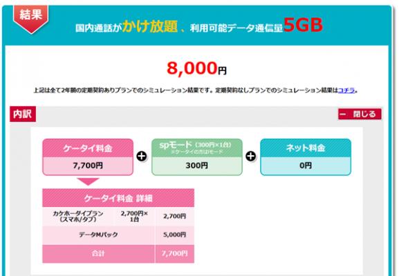 ドコモ料金シミュレーション5GB