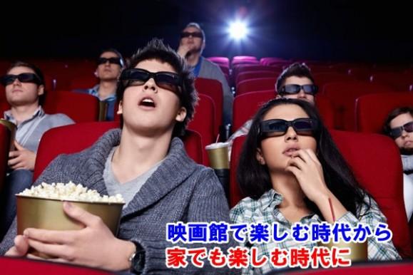 映画館で楽しむ人たち