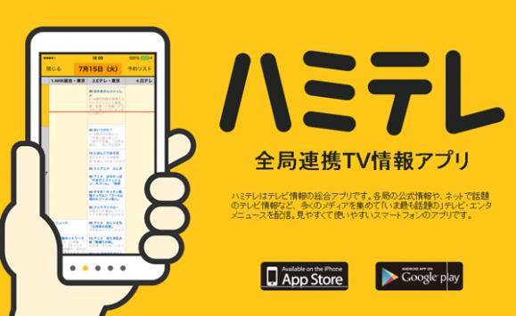 画像:ハミテレ | 全局連携TV情報アプリhttp://hamitv.jp/