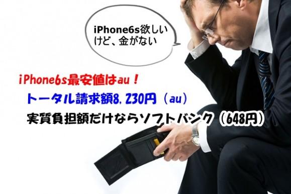 iphone6s最安値はau
