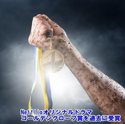 受賞メダル