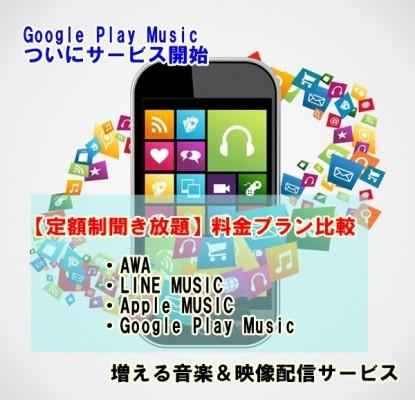 増える音楽と映像の配信サービスタイトル