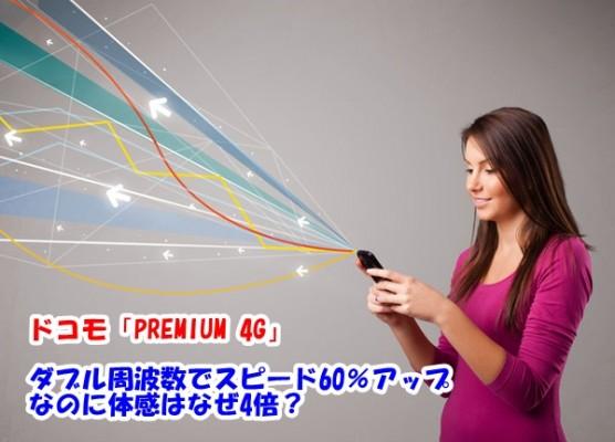 premium4gなぜ速度4倍?