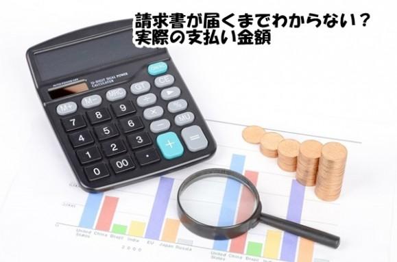 計算と請求金額