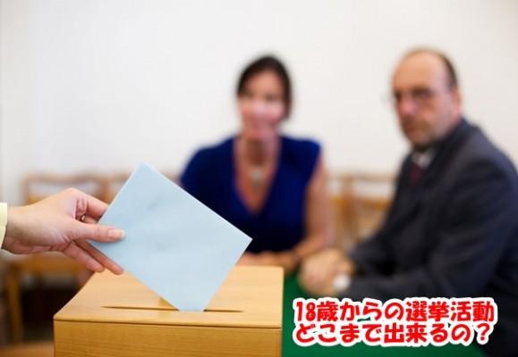 18歳の投票