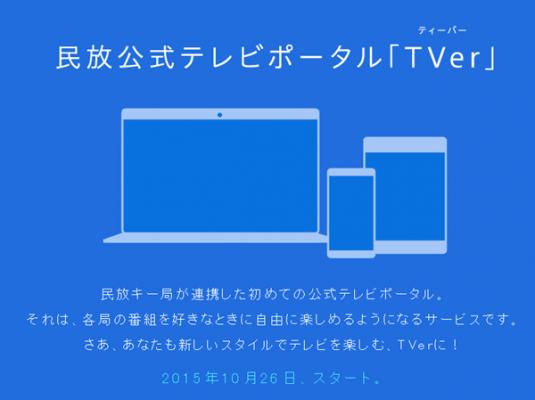 画像:民放公式テレビポータル「TVer(ティーバー)」 https://tver.jp/