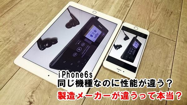 iphone6s同じ機種でもチップが違うタイトル