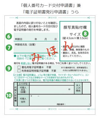 画像:個人番号カード総合サイト/個人番号カード交付申請書うら面 https://www.kojinbango-card.go.jp/kofushinse/yubin.html