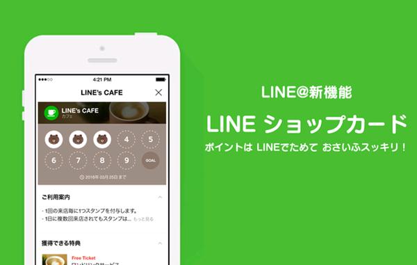 画像:LINEでポイントを貯められる機能「LINE ショップカード」登場 : LINE公式ブログより http://official-blog.line.me/ja/archives/45991130.html