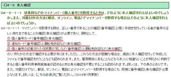 画像:マイナンバー社会保障・税番号制度 http://www.cas.go.jp/jp/seisaku/bangoseido/faq/faq4.html